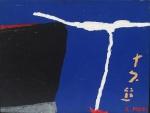 """EDUARDO MORI. """"Sem Título"""", óleo s/tela, 27 x 35 cm. Assinado no CID. Emoldurado, 31 x 39 cm."""